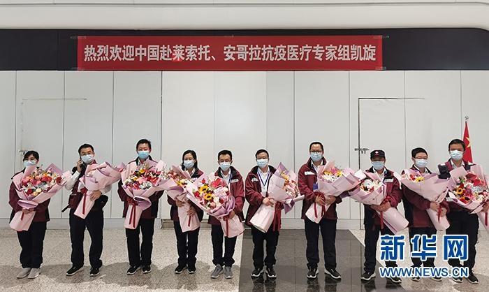 中国政府援助莱索托、安哥拉抗疫医疗专家组返回武汉