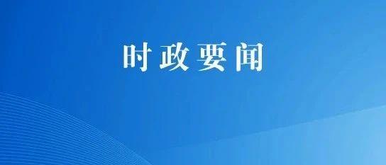 州委常委会召开扩大会议 传达学习党的十九届五中全会精神 刘文新主持并讲话 杨永英邓家富陈国芳穆嵘坤等参加