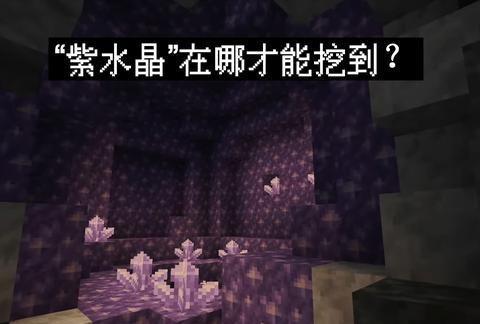 我的世界:紫水晶矿洞在哪?详解1.17水晶的奥秘,铁镐就能挖掘!