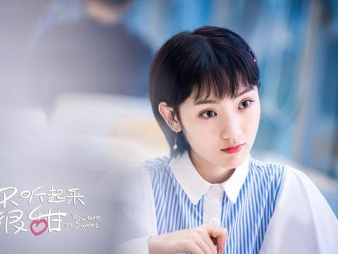 《你听起来很甜》首播,赵志伟孙艺宁主演,偏甜口的爱情偶像剧
