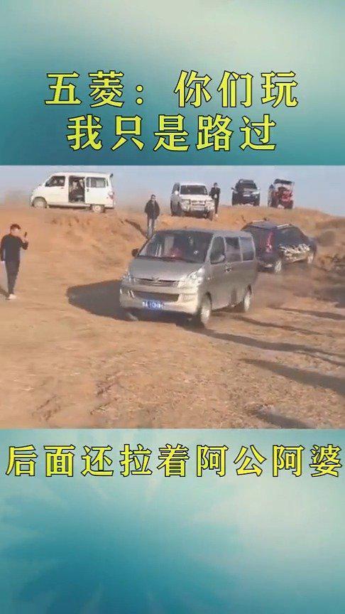 拉着阿公阿婆玩越野的五菱神车!