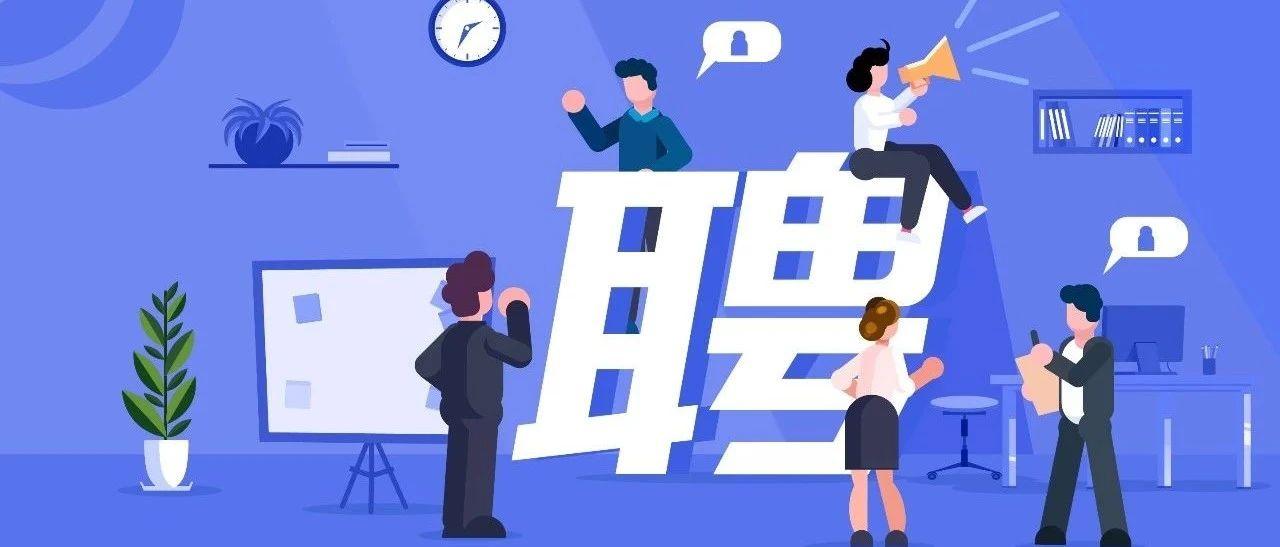 北京建筑大学、北京经济管理职业学院公开招聘