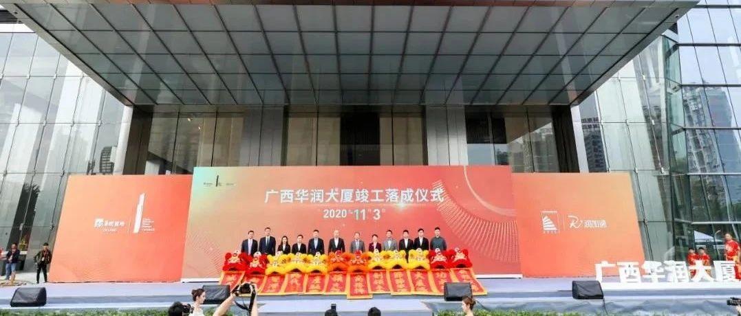 广西华润大厦落成|政企齐聚,共话双湾发展,赋能广西产业创新升级!