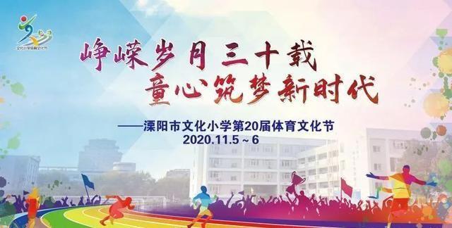 溧阳市文化小学第二十届体育文化节开幕!