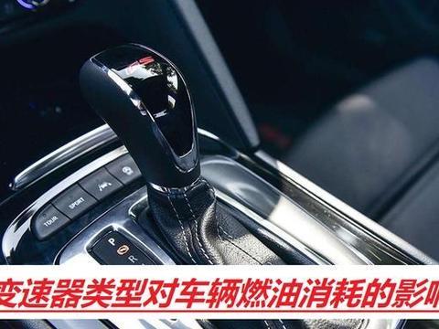 变速器类型对车辆油耗影响很大,CVT比6AT可节省15%!