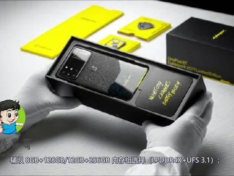 各种黑科技!一加8T联动赛博朋克2077限定版手机开箱什么样?