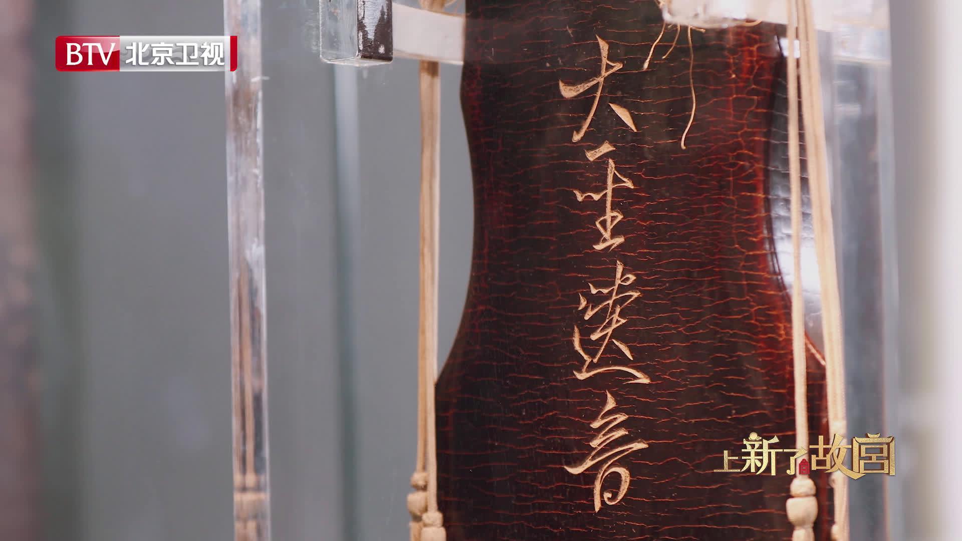 """故宫唐代千年传世名琴曾被当作""""破琴一张"""""""