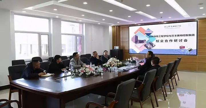吉林信息工程学校与万丰奥特控股集团召开校企合作研讨会