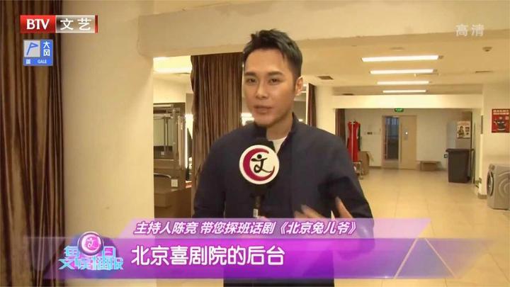 主持人陈竞,带你探班话剧《北京兔儿爷》|每日文娱播报