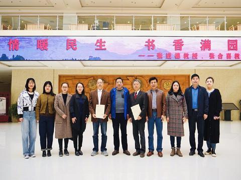 河南大学民生学院张进德、张合喜教授向学院图书馆捐赠图书