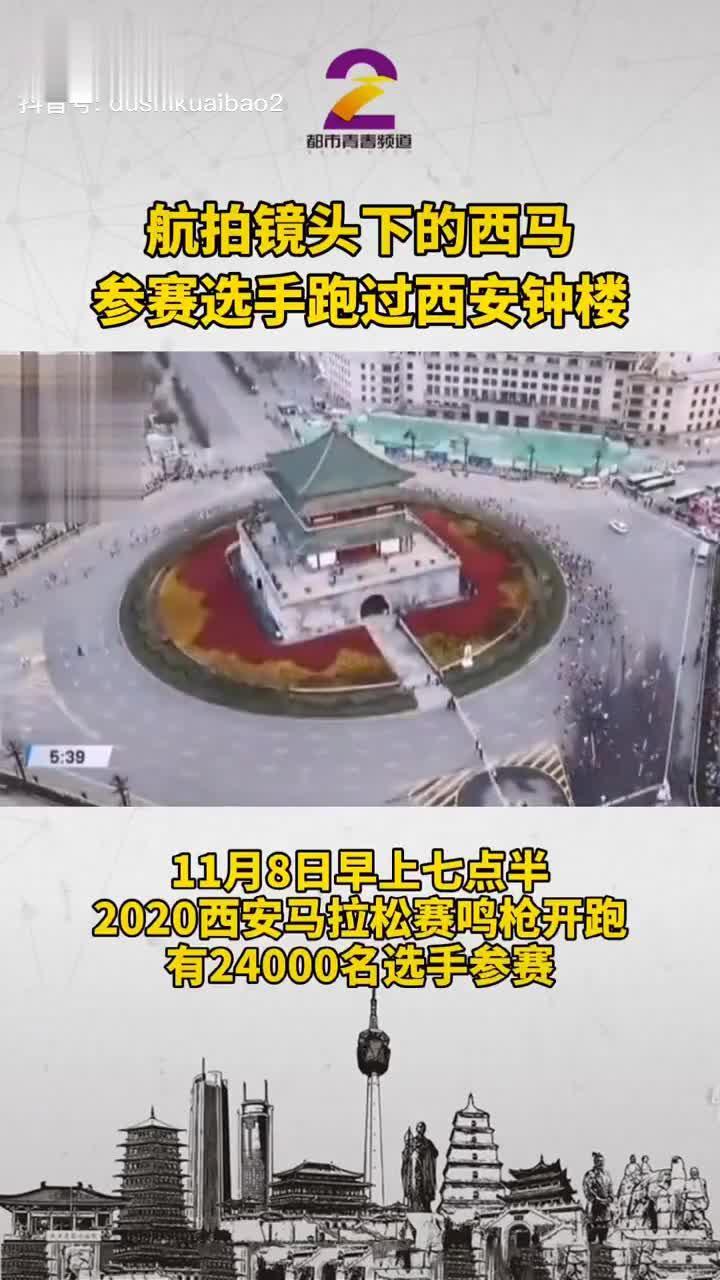 参赛选手跑过西安钟楼,真壮观啊~