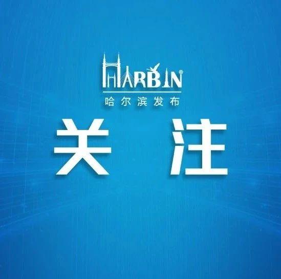 """""""免费送限量版哈尔滨地铁公交卡"""",你领了吗?智能卡公司说……"""