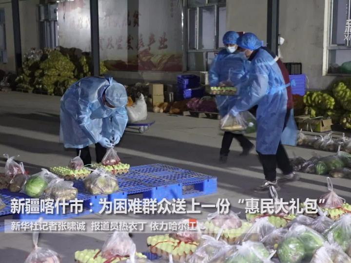 """新疆喀什市:为困难群众送上一份""""惠民大礼包"""""""