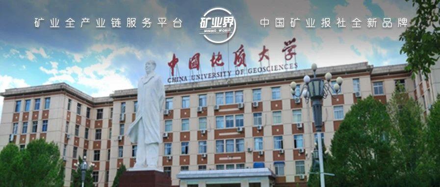 这就是中国地质大学!