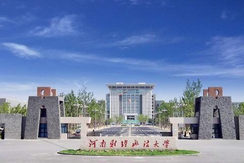 河南省内知名高校,河南财经政法大学和华北水利水电大学