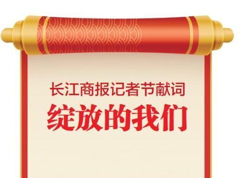 长江商报记者节献词:绽放的我们