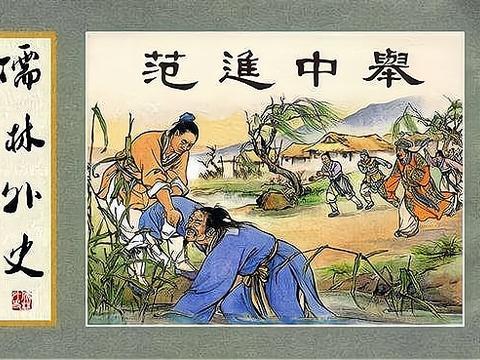 儒林外史中读书人8种赚钱方法:4种现在还能使用,1种败坏学风