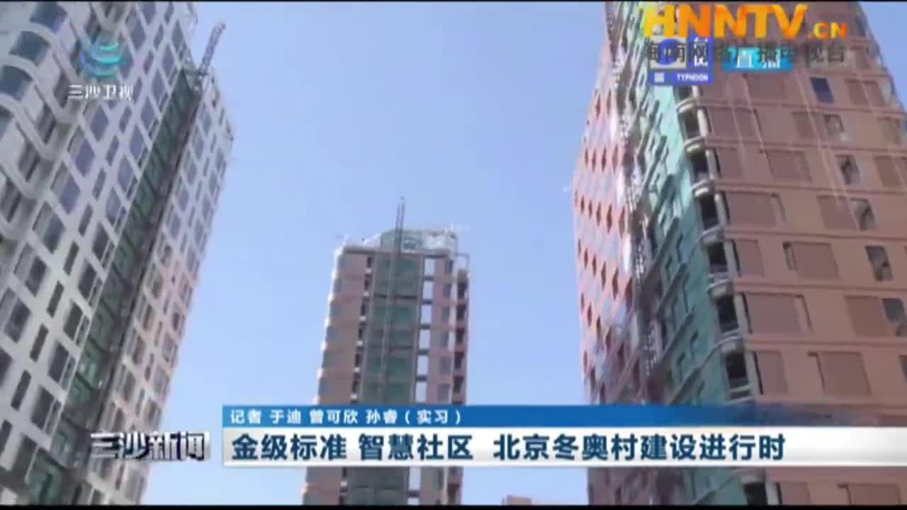 金级标准 智慧社区 北京冬奥村建设进行时