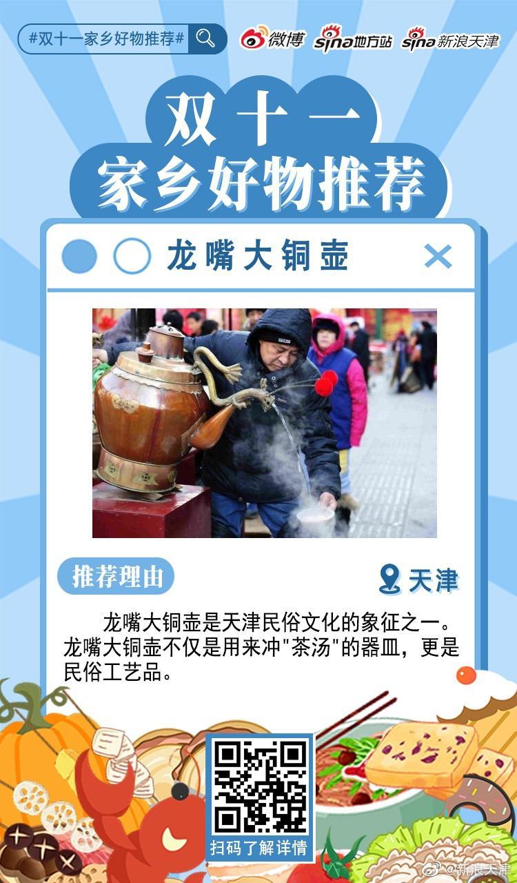 龙嘴大铜壶是天津民俗文化的象征之一
