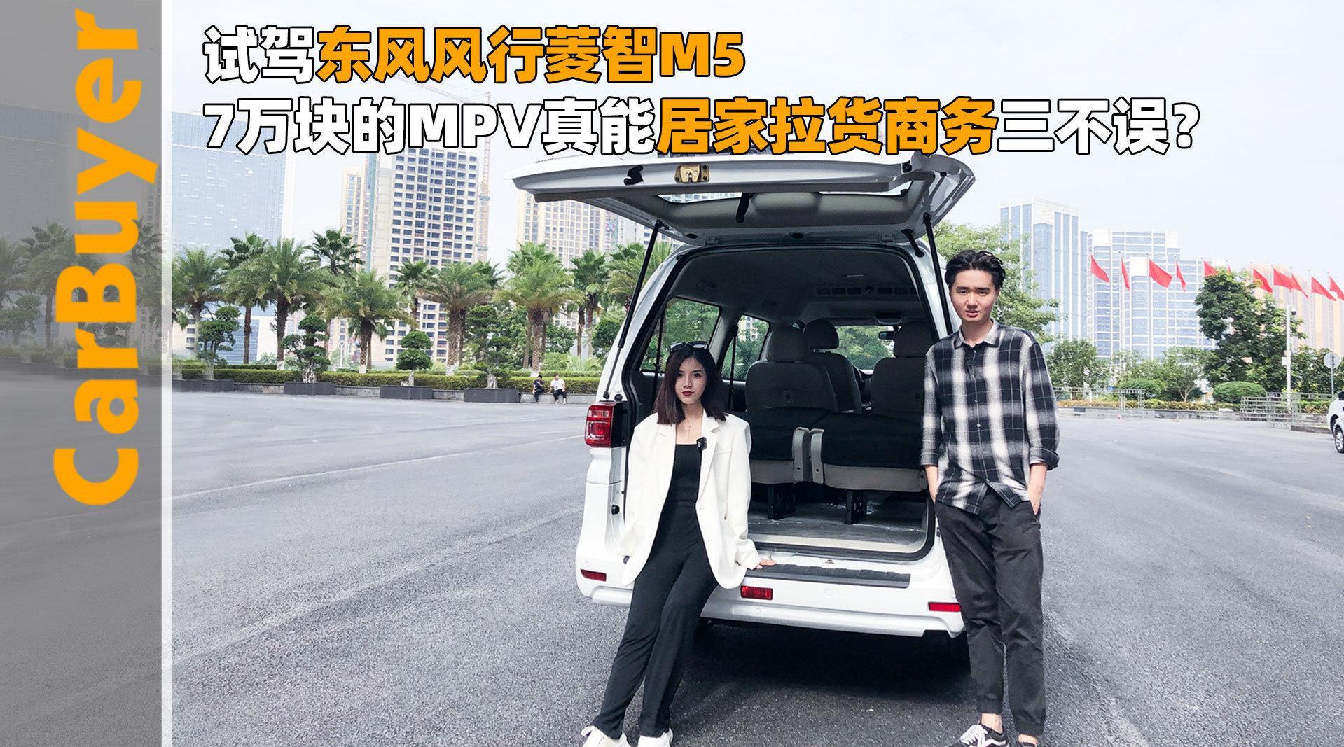 视频:试驾东风风行菱智M5,7万块的MPV真能居家拉货商务三不误?