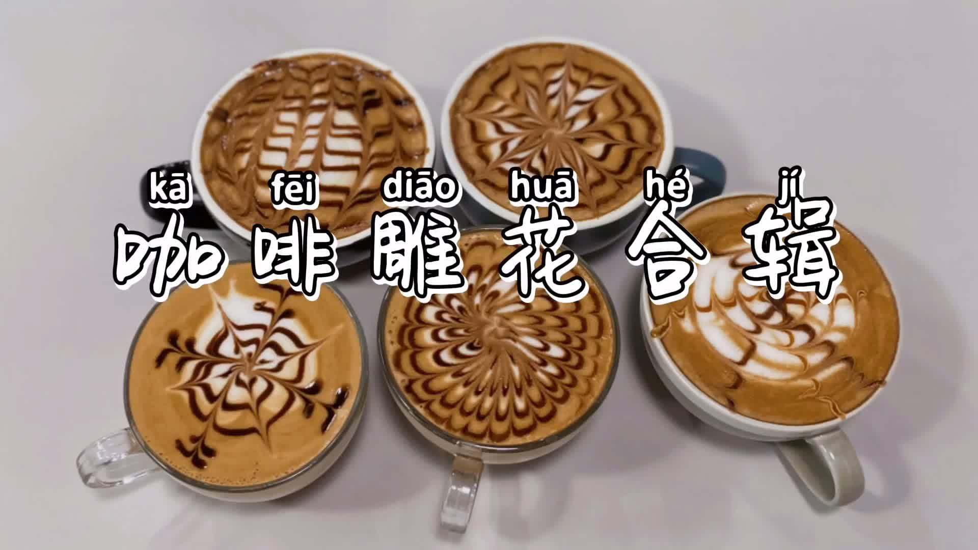 咖啡雕花合辑 需要用到的材料🈶:雕花针、巧克力酱、焦糖酱…………
