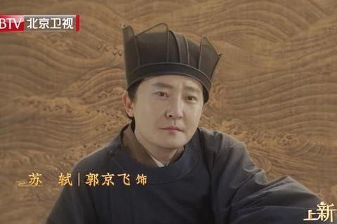 《上新了故宫3》寻找穿越古今的乐天派,浅聊风流人物苏轼