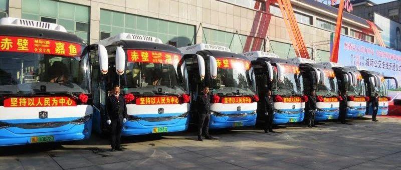 15分钟一趟丨赤壁开通往返温泉、嘉鱼城际公交,看看经过你家门前吗?