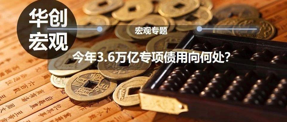 华创宏观张瑜:今年3.6万亿专项债用向何处?