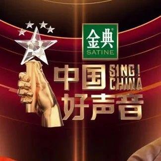 金典中国好声音2020巅峰之夜 致敬英雄城市武汉 大麦网全面开票!