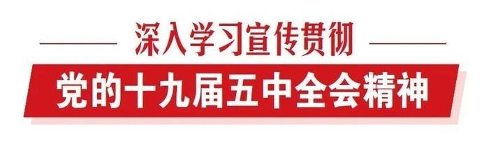 推动党的十九届五中全会精神在基层落地生根!白松涛到企业指导党建工作~