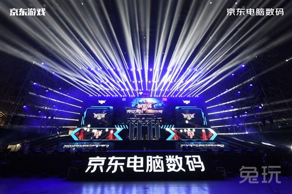 2020京东杯S2总决赛即刻开战