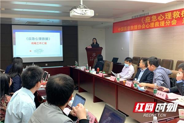 《应急心理救援》统稿会在中南大学湘雅二医院召开