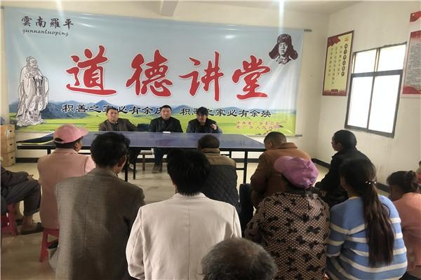 罗平县老厂乡发新村委会德克村组织开展道德讲堂活动
