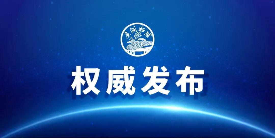 上海回力鞋业有限公司原常务副总经理张若松接受杨浦区监察委员会监察调查