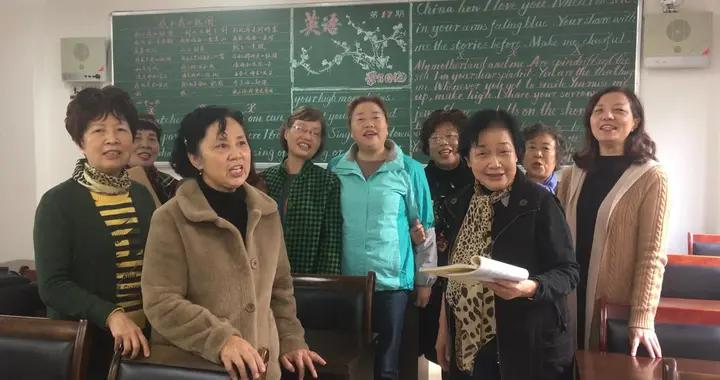 老年英语班传来美妙歌声