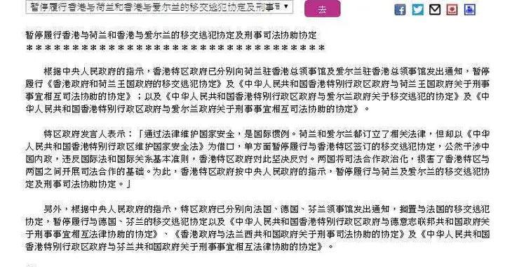 香港暂停履行与荷兰爱尔兰逃犯移交协定