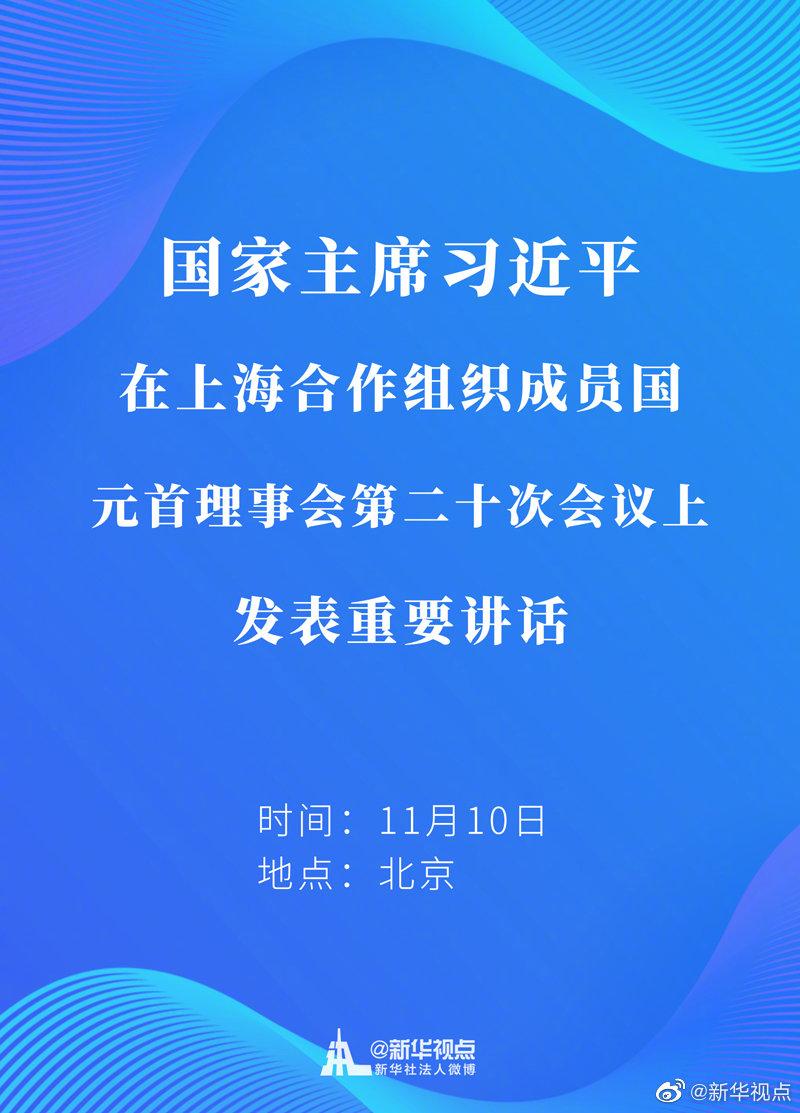 习近平在上海合作组织成员国元首理事会第二十次会议上发表重要讲话图片