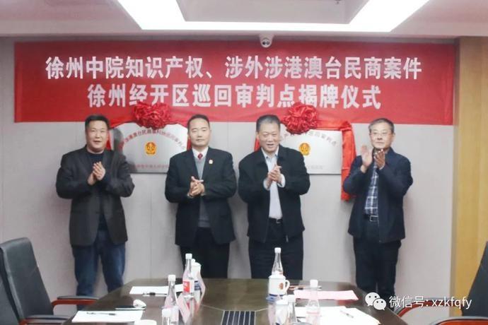 丨徐州法院首个知识产权和涉外(港澳台)巡回审判点挂牌