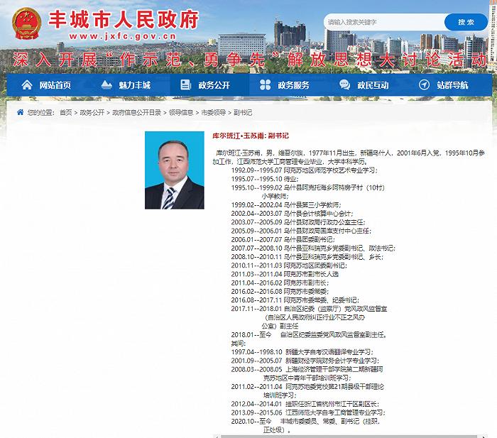 库尔班江-玉苏甫任江西丰城市人民政府副市长(简历)图片