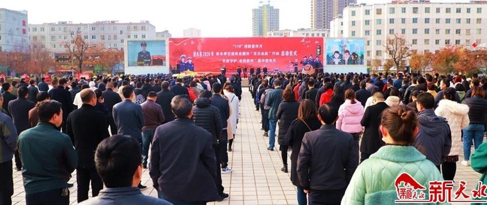 """清水县举行2020年""""119""""消防集中宣传月启动仪式"""