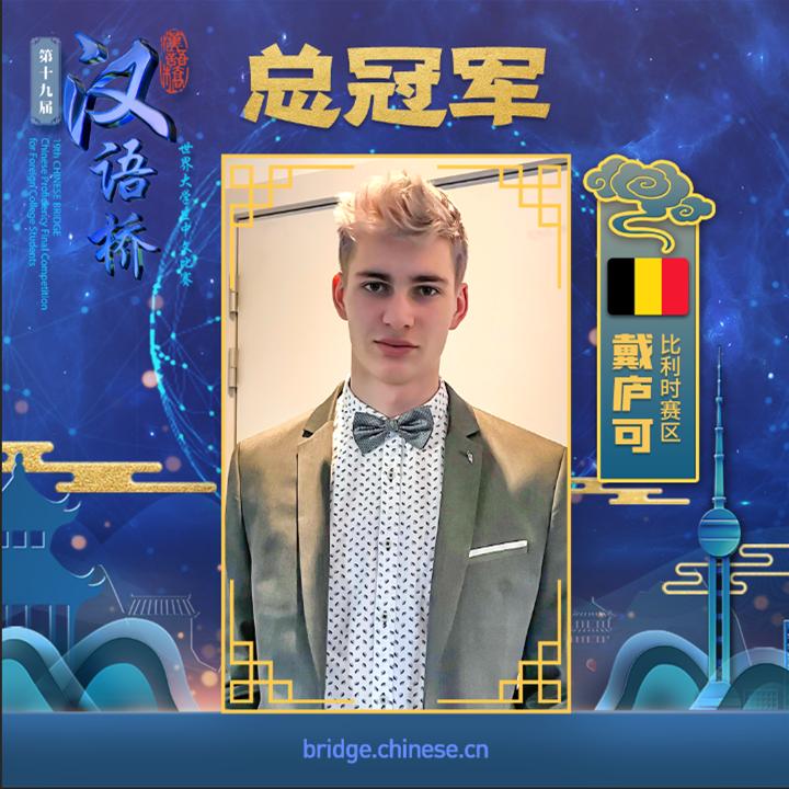 重师留学生获汉语桥全球总冠军图片