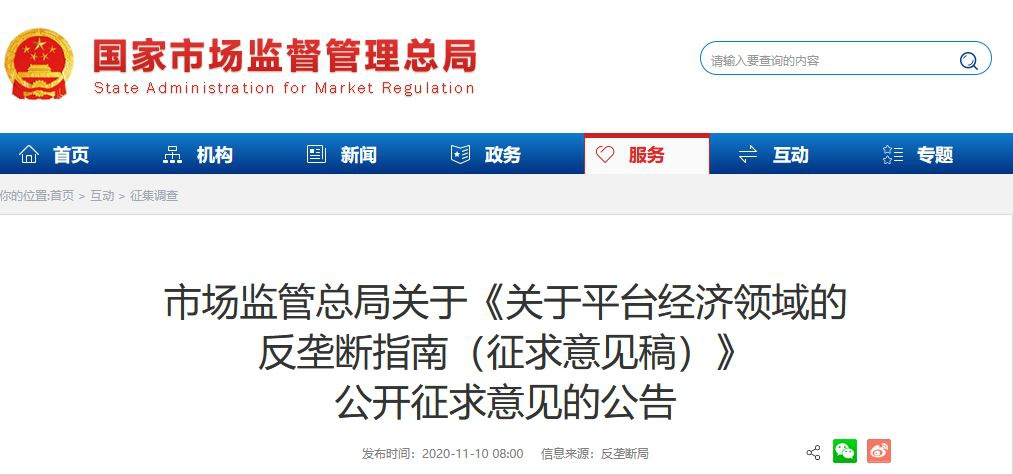 互联网平台经济领域反垄断 市监总局出手了图片