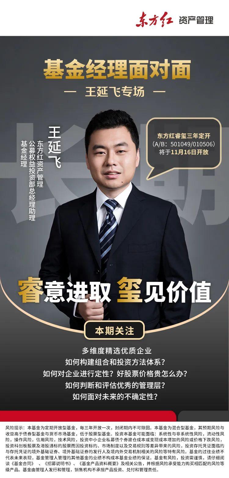【直播回顾】东方红资产管理王延飞:价值投资框架与方法