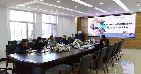 信息工程学校与万丰奥特控股集团召开校企合作研讨会