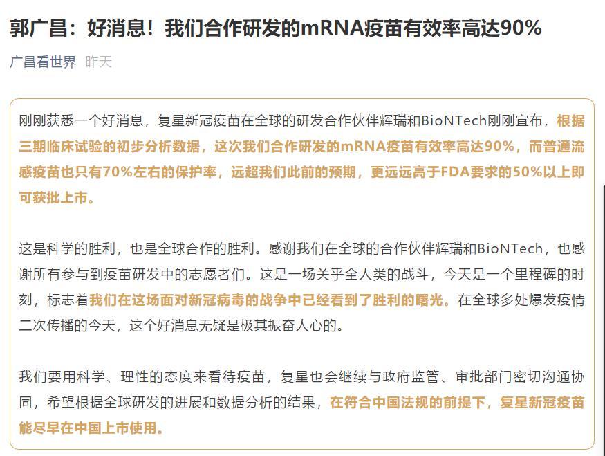 郭广昌提前透露新冠疫苗研发进展是否涉嫌信披违规