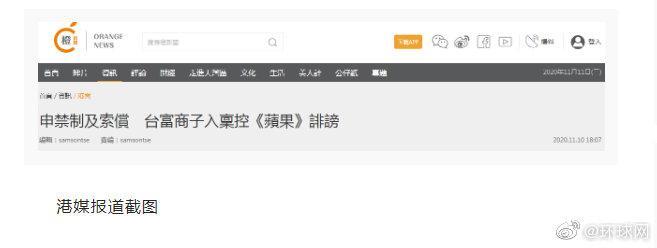 台湾富商之子再控告《苹果日报》诽谤……