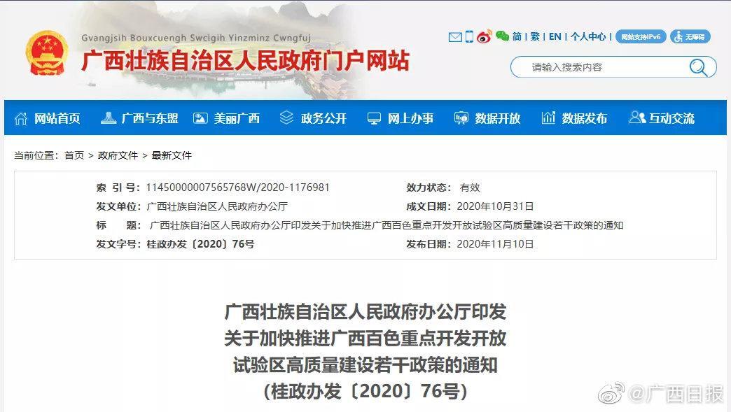 广西 这两市要有新变化 自治区政府发文这样说→