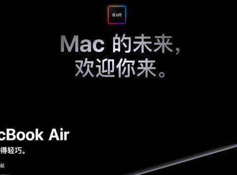 苹果发布新款MacBookAir 搭载M1芯片7999起