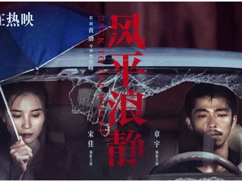 电影《风平浪静》发布宋佳尬撩章宇片段  导演李霄峰回应争议