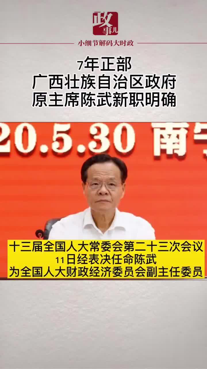 7年正部,广西壮族自治区政府原主席陈武新职明确